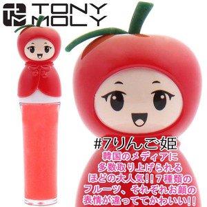 TONY MOLY フルーツ プリンセス グロス #りんご姫 4.6g