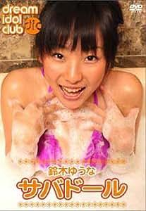 鈴木ゆうな サバドール [DVD]