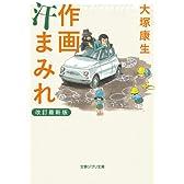 作画汗まみれ (文春ジブリ文庫)