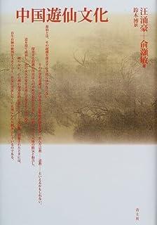 中国遊仙文化