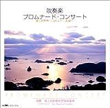 吹奏楽 プロムナードコンサート Vol.21 美しき天然/ぐるりよざ~長崎-佐世保市市制100周年記念-