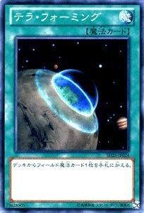 遊戯王カード テラ・フォーミング 青眼龍轟臨(SD25)収録 /SD25-JP024-N/遊戯王ゼアル