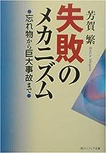 失敗のメカニズム―忘れ物から巨大事故まで (角川ソフィア文庫)
