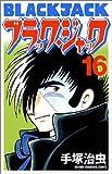 ブラック・ジャック (16)[新装版] (少年チャンピオン・コミックス)