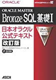 ORACLE MASTER Bronze SQL基礎〈1〉日本オラクル公式テキスト (オラクル公式テキストシリーズ)