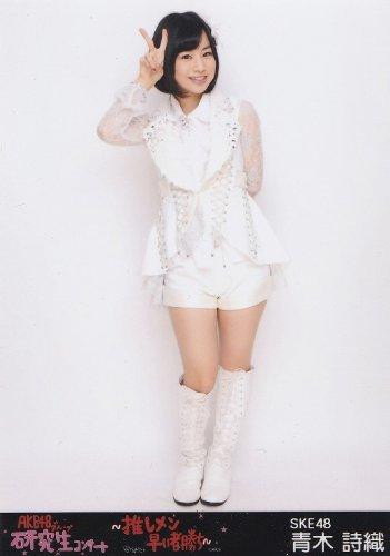 AKB48 公式生写真 グループ研究生コンサート「推しメン早い者勝ち」 【青木 詩織】(会場限定)