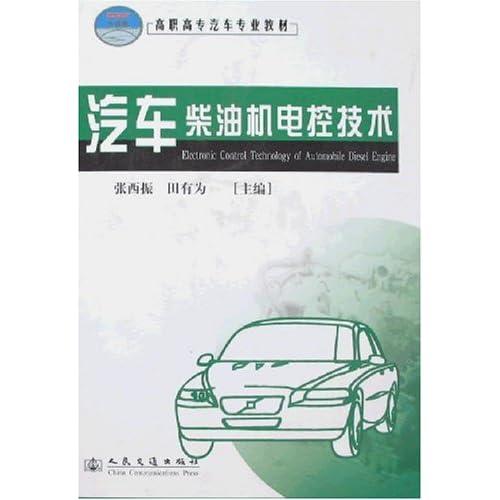 汽车柴油机电控技术高清图片