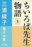 三浦綾子 電子全集 ちいろば先生物語(上)