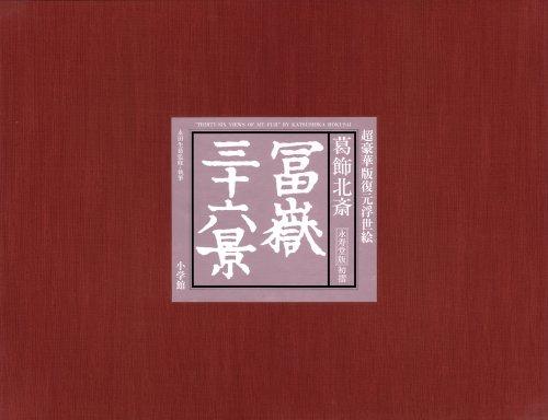 冨嶽三十六景 永寿堂版初摺―超豪華版復元浮世絵
