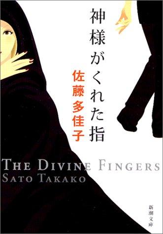 神様がくれた指