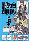 阿佐ヶ谷Zippy 7 (ガンガンファンタジーコミックス)