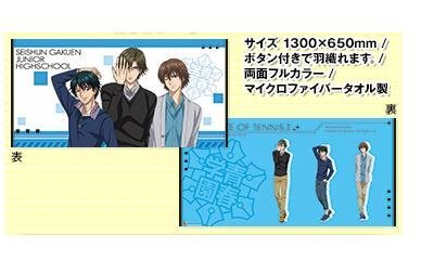 Prince Monopol Big Jump Festa Handtuch A 2014 begrenzt neue Tennis (Seigaku) ??(Japan-Import) by Showa note