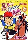 馬なり1ハロン劇場 第22巻