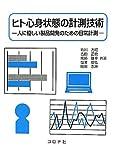 ヒト心身状態の計測技術―人に優しい製品開発のための日常計測