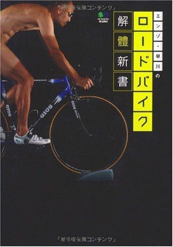 エンゾ・早川のロードバイク解體新書(かいたいしんしょ)