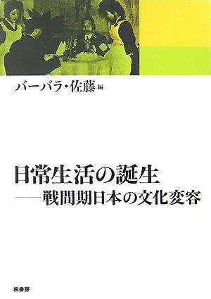 日常生活の誕生―戦間期日本の文化変容