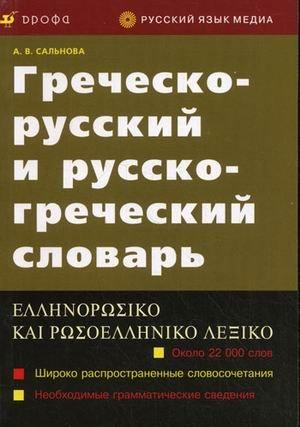 Gr-r Dictionary (1908) / GR-R slovar (1908) PDF