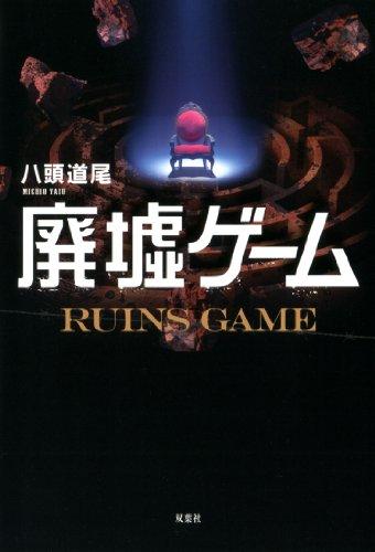 廃墟ゲーム