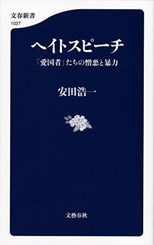「ヘイトスピーチ、絶対やめへんで」 ホモウヨが大阪市議会でカラーボールを投げつけ ヘイトスピーチ規制条例案の採決妨害 domestic jiken netouyo