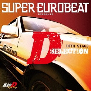 SUPER EUROBEAT presents 頭文字[イニシャル]D Fifth Stage D SELECTION(初回限定盤)
