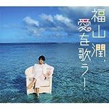 福山潤、愛を歌う!(初回限定盤)(DVD付)