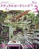 ナチュラルガーデニング—庭から私がいただくもの (Vol.3)