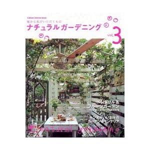 【クリックでお店のこの商品のページへ】ナチュラルガーデニング―庭から私がいただくもの (Vol.3) (Gakken interior mook) [ムック]