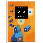 斜陽 (新潮文庫)