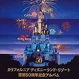 カリフォルニア・ディズニーランド 50周年記念アルバム Disney's Happiest Celebration on Earth