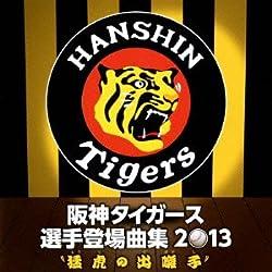 阪神タイガース 選手登場曲集 2013~猛虎の出囃子~