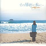 その陽射しが私に・・・オリジナルサウンドトラック(CCCD)