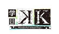 学園K -Wonderful School Days- 限定版 (2014年発売予定)