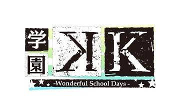 学園K -Wonderful School Days- (限定版) 予約特典ドラマCD付