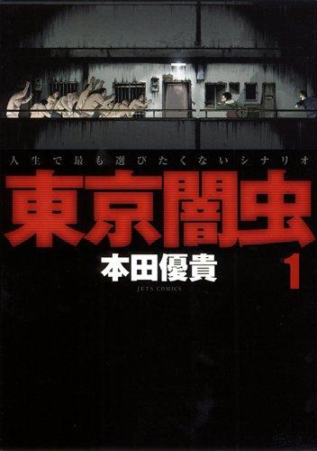 東京闇虫 1―人生で最も選びたくないシナリオ (ジェッツコミックス)