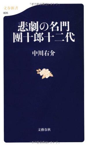 悲劇の名門 團十郎十二代 (文春新書)