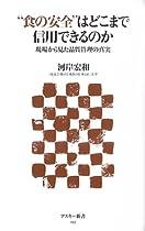 �g�H�̈��S�h�͂ǂ��܂ŐM�p�ł���̂� ���ꂩ�猩���i���Ǘ��̐^�� (�A�X�L�[�V�� (053)) (�A�X�L�[�V�� (053))