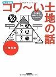改訂新版 コワい土地の話 (宝島SUGOI文庫)   (宝島社)