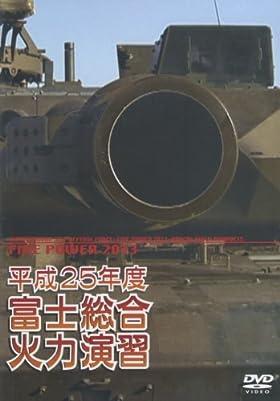 平成25年度 富士総合火力演習 [DVD]