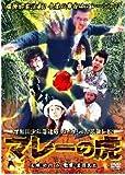 岸和田少年愚連隊 マレーの虎 [DVD]