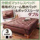 IKEA・ニトリ好きに。移動ラクラク!分割式マットレスベッド 専用ボリューム敷きパッド ダブル | ブラック