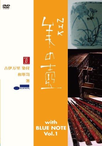 美の壺 With ブルーノート Vol.1