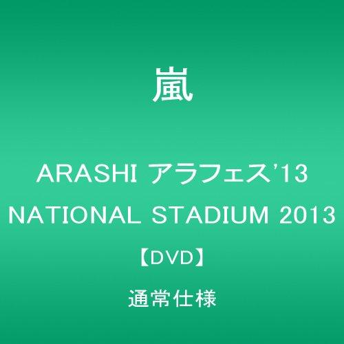 ARASHI アラフェス'13 NATIONAL STADIUM 2013 【DVD】通常仕様(発売日以降出荷)