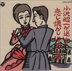 小沢昭一が選んだ 恋し懐かしはやり唄 (二)