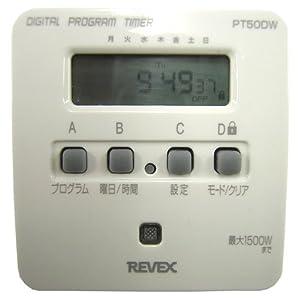 リーベックス デジタルプログラムタイマーⅡ ホワイトPT50DW
