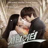 シティーハンター - Part.1(韓国盤)