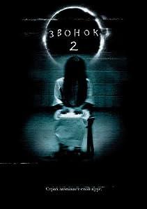 The Ring Two Poster Movie Russian 11x17 Naomi Watts Simon Baker David Dorfman Emily VanCamp
