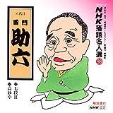 NHK落語名人選(98) 八代目 雷門助六 七段目・高砂や