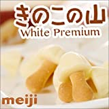 meiji きのこの山 ホワイトプレミアム