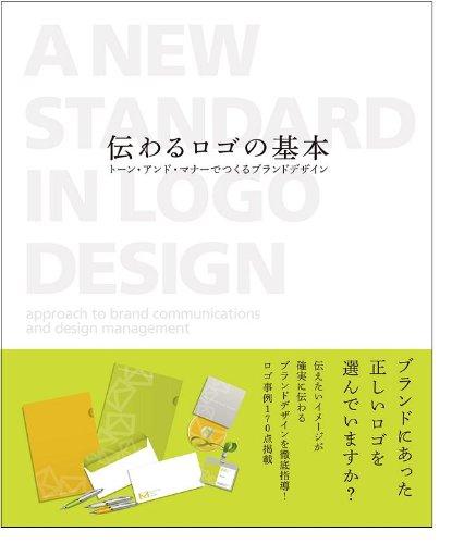 伝わるロゴの基本  トーン・アンド・マナーでつくるブランドデザイン