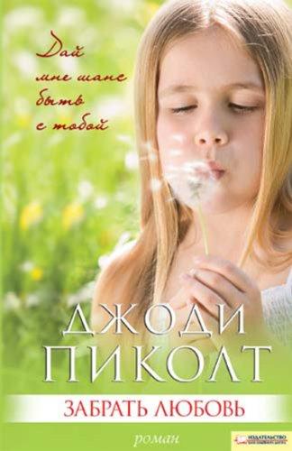 Jodi Picoult - Harvesting the Heart (Russian edition)